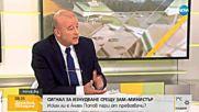 ЗАМ.-МИНИСТЪР ПОД ПРИЦЕЛ: Изнудвал ли е Ангел Попов превозвачи?