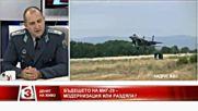 """Генерал-майор Румен Радев в - """"денят на живо"""""""