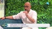 Александър Костадинов: Най-любопитното от света на спорта - На кафе (11.05.2021)