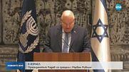 Радев в Израел: Заедно скърбим за евреите от Беломорието и Македония