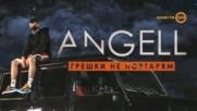 ANGELL - Грешки Не Повтарям [Official Video]