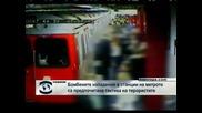 Бомбените нападения в станции на метрото са предпочитана тактика на терористите