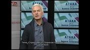 Коментарна рубрика Атака с Волен Сидеров ( 06.01.2012 )