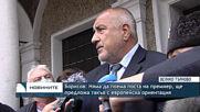 Борисов: Няма да поема поста на премиер, ще предложа такъв с европейска ориентация