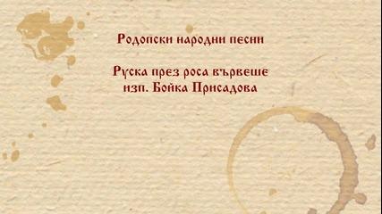 Бойка Присадова - Руска през роса вървеше. Родопите.