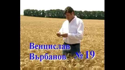 Венцислав Върбанов - водач на сините в Добрич