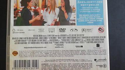 Българското Dvd издание на Той не си пада по теб (2009) Pro Video Srl 2011
