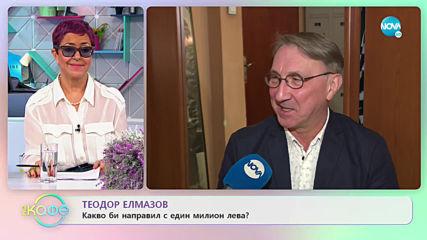 """Теодор Елмазов: """"Глобална комедия"""" - """"На кафе"""" (23.01.2020)"""