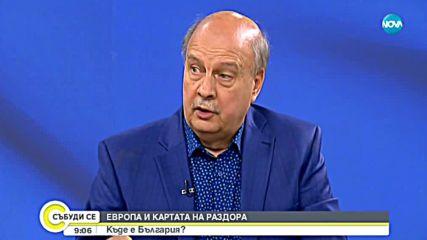 ЕВРОПА И КАРТАТА НА РАЗДОРА: Къде е България?
