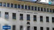 Четири банки у нас търпят критика от БНБ