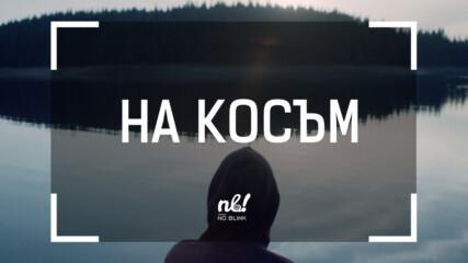 nb! На косъм (2017) - къс филм