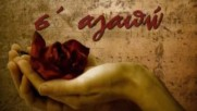 Anthony Kaloyannis & Marinella ~ Обичам те