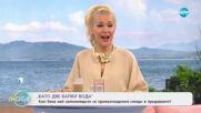 """Рафи Бохосян: Победителят в снощния епизод на """"Като две капки вода"""" - На кафе (11.05.2021)"""