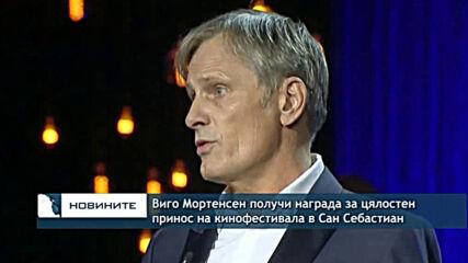 Виго Мортенсен бе награден за цялостен принос на кинофестивала в Сан Себастиан