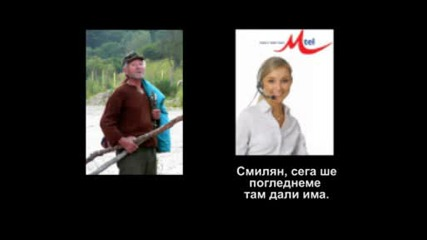 М - Тел - Разговор По Телефон - Змиево :д