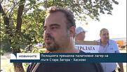 Полицията премахна палатковия лагер на пътя Стара Загора - Хасково