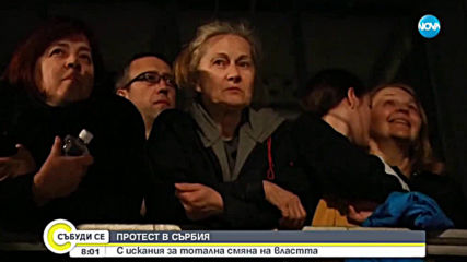 Протестиращи поискаха оставката на Вучич, Бърнабич и Гойкович