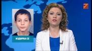 Изчезнало дете /13.08.2012/