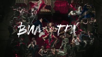 Премиера - Виа-гра - Перемирие