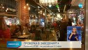 ПРОВЕРКА В ЗАВЕДЕНИЯТА: Полиция и РЗИ - на инспекция в София