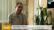 Жертва на Радослав Колев: Удряше ме с чук по главата