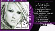 Десислава - Забрави за мен 2004