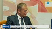 Борисов и Туск: Стабилността на Европа зависи от Балканите