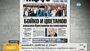 """В печата: 100 души съдят """"паяка"""" годишно"""