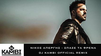 Страхотен Remix 2016 Nikos Apergis Spase ta Frena Dj Kambi Official Remix