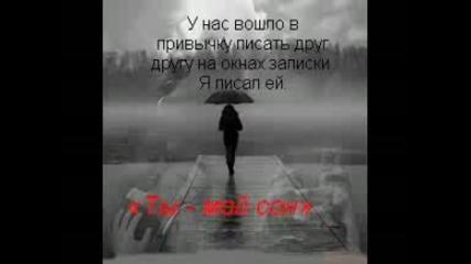 Отпусти...