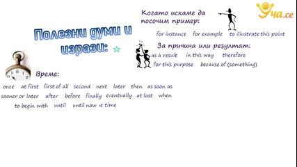 Уча.се - Как да напишем идеалното есе за изпита в осми клас - част 1 - Английски език начално ниво -