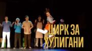 Цирк за хулигани: децата срещу системата