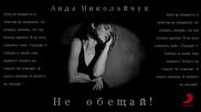 *превод* Аида Николайчук - Не обещай
