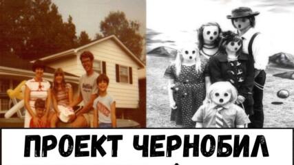 Семейството Решило да Остане в Чернобил