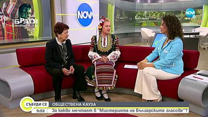 """""""Мистерията на българските гласове"""" с призив за помощ"""