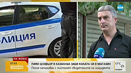 Пияният шофьор, който заби колата си в магазин, заплашвал с пистолет свидетелите на инцидента