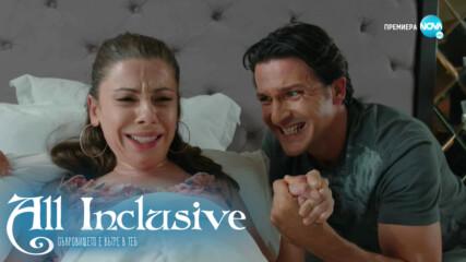 All Inclusive - Епизод 12, Сезон 2