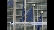 ЕК намали прогнозата си за растежа на еврозоната
