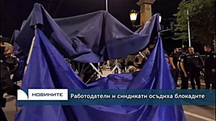 Работодатели и синдикати осъдиха блокадите