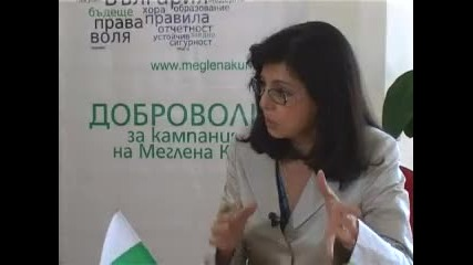 Меглена Кунева в интервю за Светла Петрова - Част 3