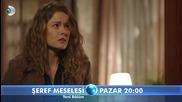 Въпрос на чест Seref Meselesi еп.6 трейлър Бг.суб. Турция с Керем Бурсин