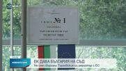 ЕК дава България на съд заради Търговския регистър