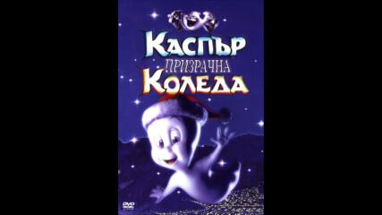 Каспър призрачна Коледа (синхронен екип, дублаж на Андарта Студио, 2008 г.) (запис)