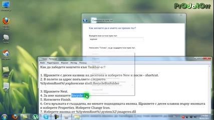 Как да забодете кошчето към Taskbar-a !!