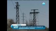 Как новите цени на тока ще се отразят на домакинствата и бизнеса