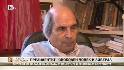Желю Желев - свободен човек и либерал