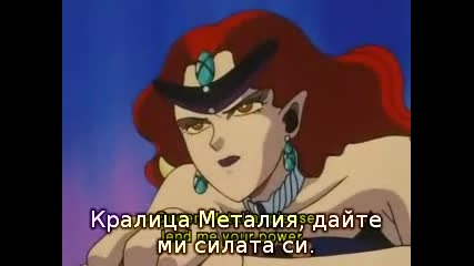 Sailor Moon - Епизод 46 Bg Sub