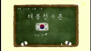 [бг субс] Taereung National Village - епизод 4 - 1/2