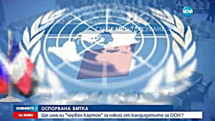 """ОСПОРВАНА БИТКА ЗА ООН: Ще има ли """"червен картон"""" за някой от кандидатите?"""