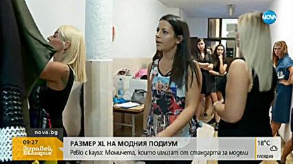 Дами с размер XL на модния подиум (ВИДЕО)